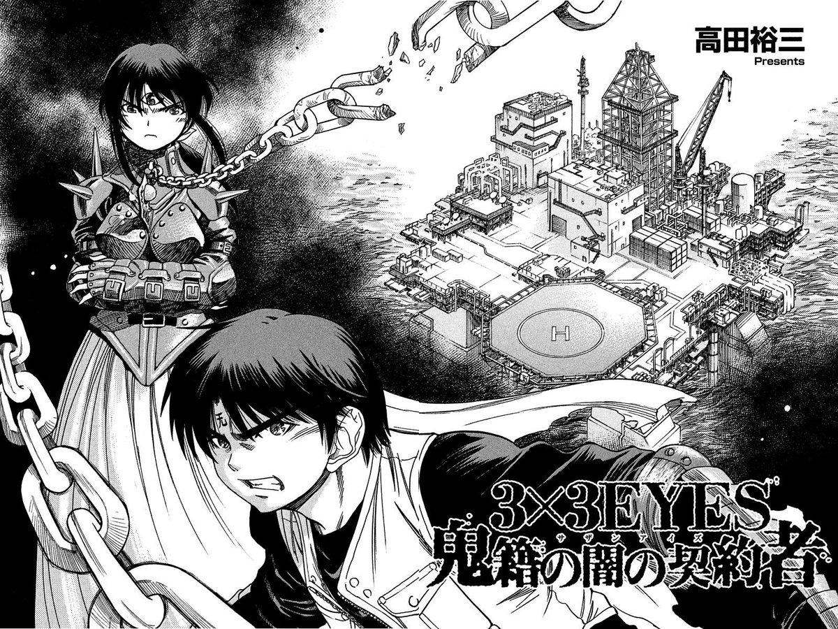 Charts manga : 3×3 Eyes en tout discretion