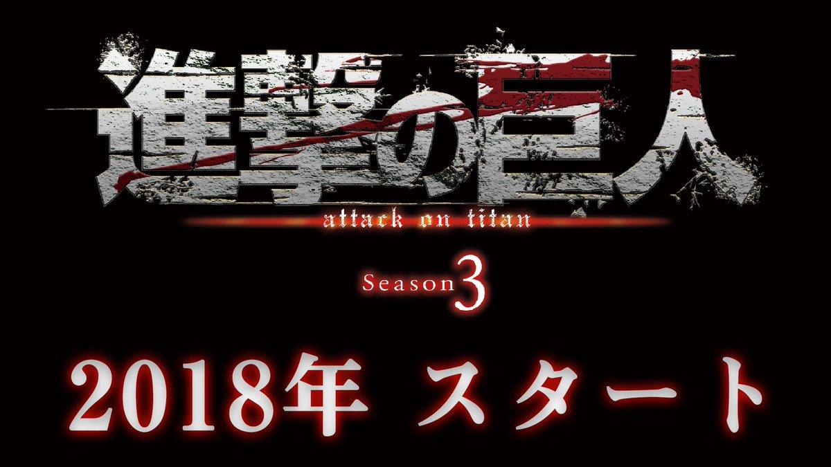 Shingeki no Kyojin : la saison 3 prévue pour 2018