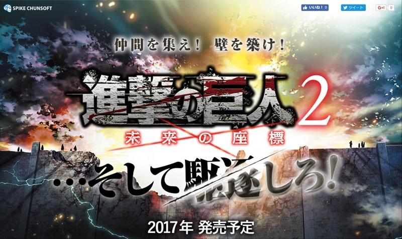 Shingeki no Kyojin : un nouveau jeu prévu sur 3DS