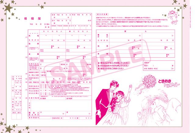 Un formulaire de mariage aux couleurs de Tokimeki Tonight