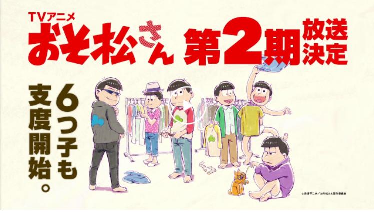 Osomatsu-san : la saison 2 commencera en octobre