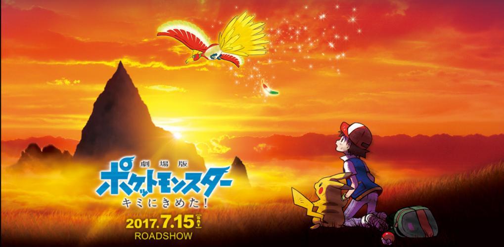 Pokémon, le film : Je te choisis ! va sortir du Japon