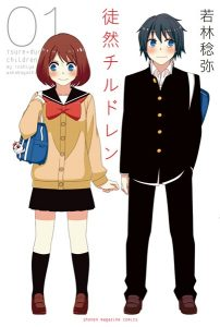 tsuredure children manga