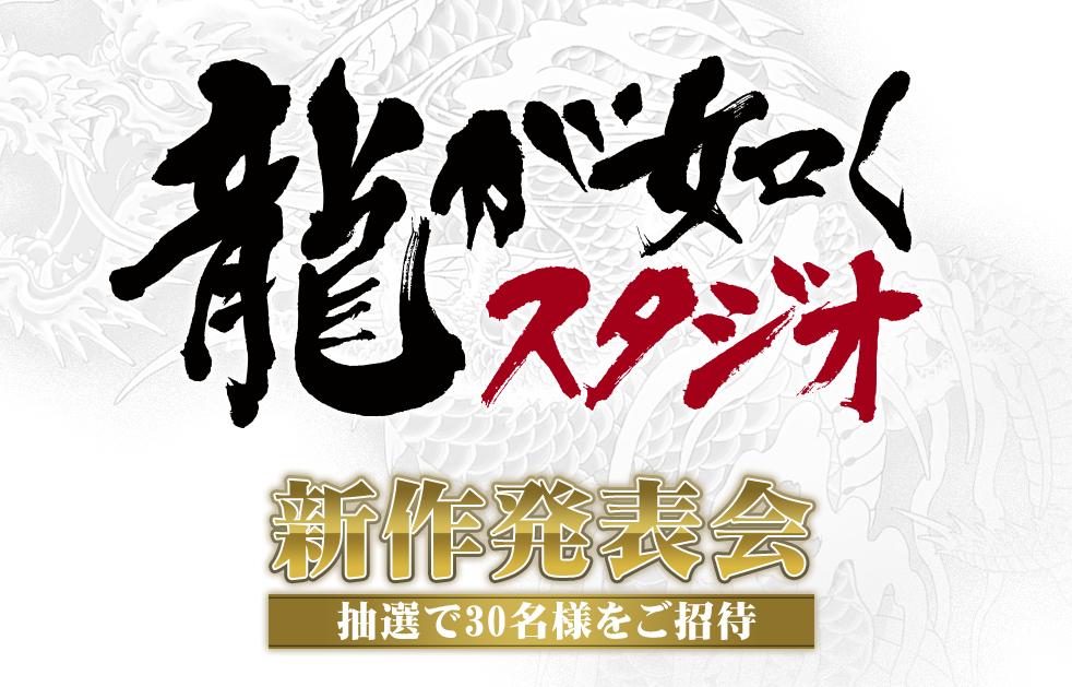 Un nouveau Ryu Ga Gotoku (Yakuza) bientôt annoncé ?
