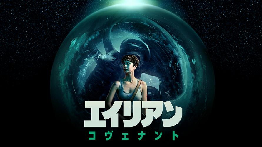 Les japonais ont boudé Alien: Covenant