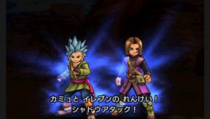 Un exemple d'état de zone dans Dragon Quest XI : Echoes of an Elusive Age 3DS
