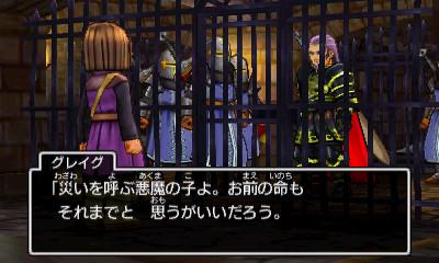 Le début de l'aventure de Dragon Quest XI : Echoes of an Elusive Age 3DS