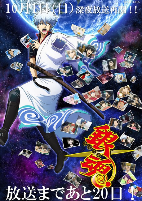 gintama-porori-arc