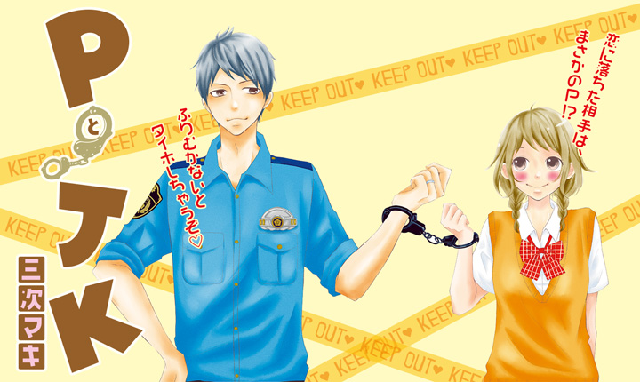 Love under Arrest : Le manga shôjo phénomène arrive en France