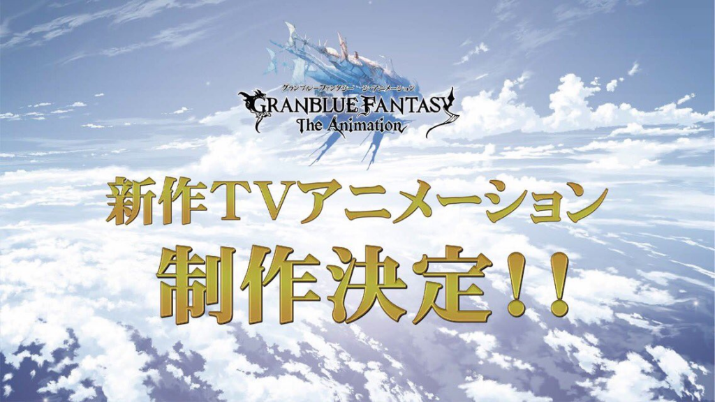 granblue fantasy nouvel anime
