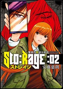 storage manga tome 2