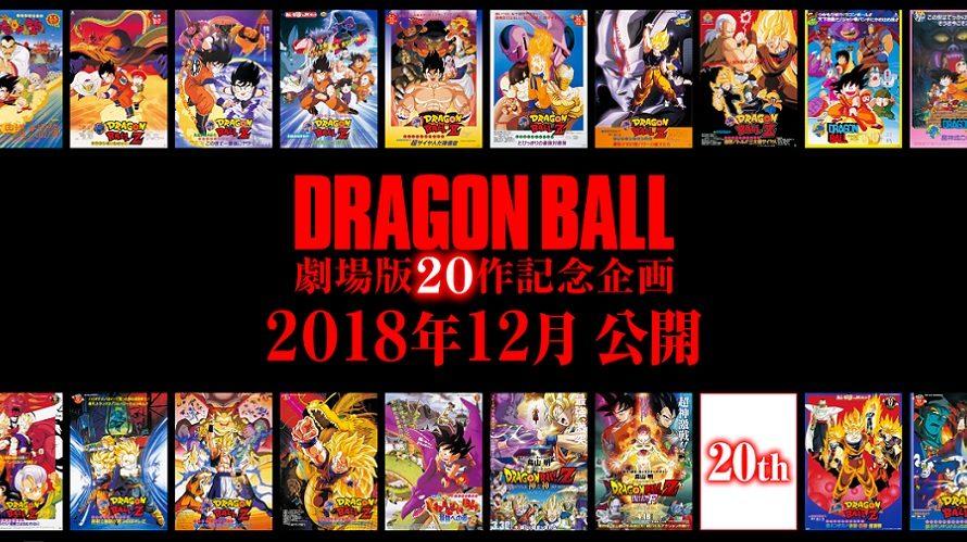 Un nouveau film Dragon Ball pour décembre 2018