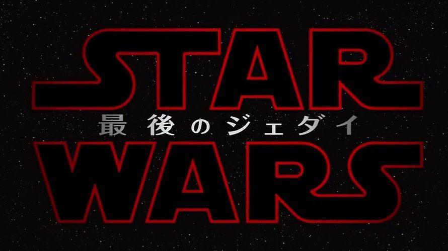 Geostorm détrône Star Wars au box-office japonais
