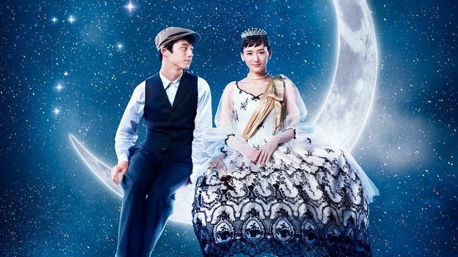 Cinéma : Les japonais en pleine romance