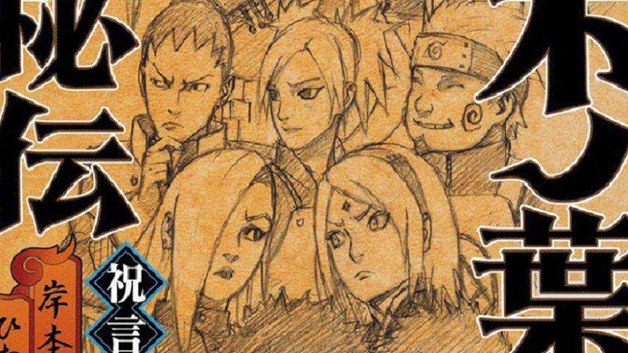 Le light-novel Naruto – Konoha Hiden arrive chez Kana