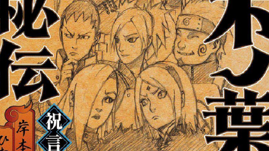 Le light-novel Naruto – Konoha Hiden arrive chez Kana