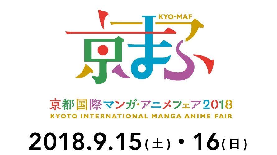 Faites vos débuts de mangaka au Japon grâce au Kyomaf 2018 !
