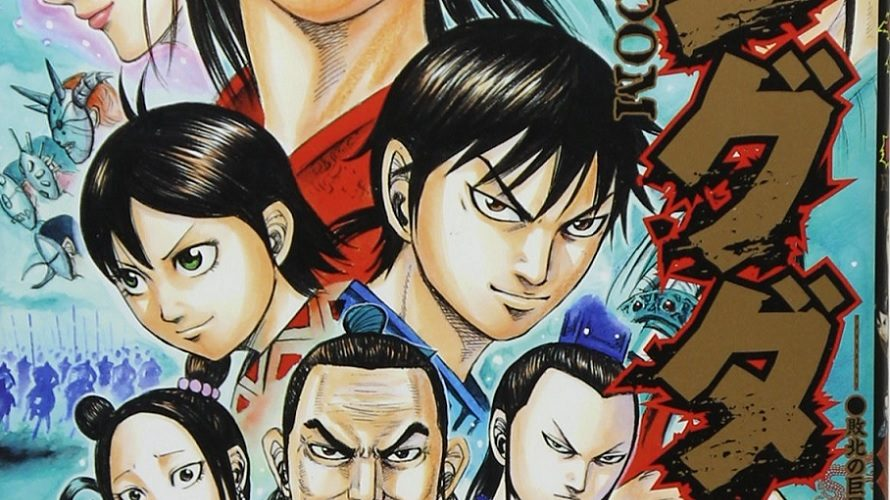 Charts manga : Kingdom se venge en seconde semaine