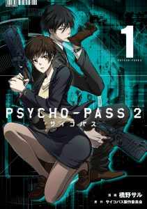 psycho-pass saison 2 manga tome 1 japon