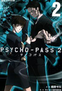 psycho-pass saison 2 manga tome 2 japon