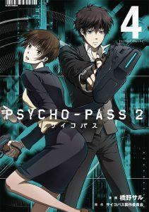 psycho-pass saison 2 manga tome 4 japon