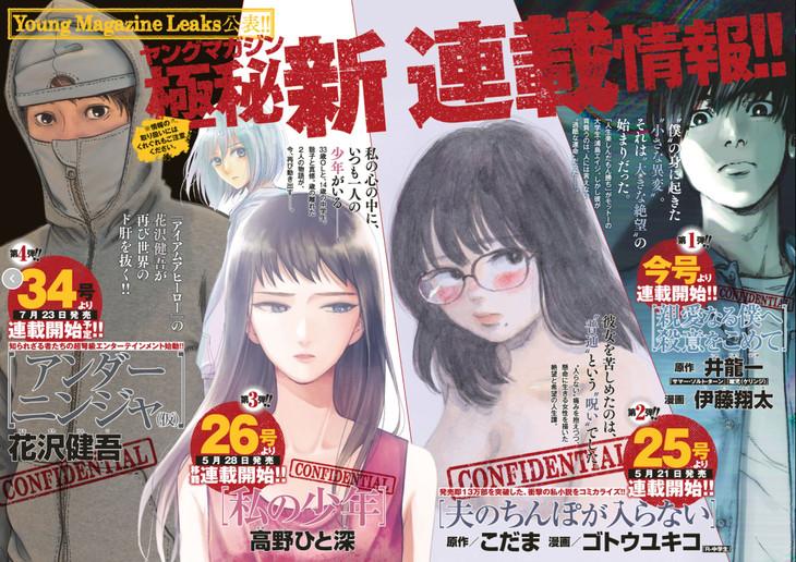 young magazine under ninja