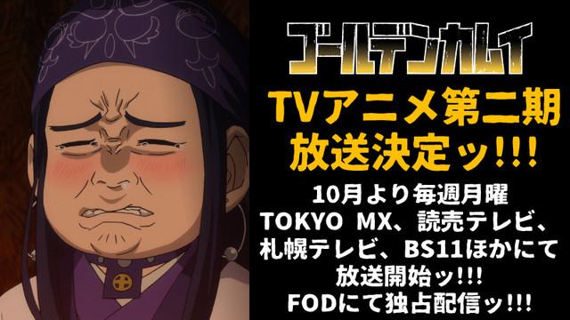 La série anime Golden Kamui connaîtra une seconde saison à partir du mois d'octobre prochain.