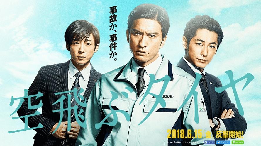 Cinéma : Une Affaire de Famille devance Soratobu Taiya et Tomoya Nagase