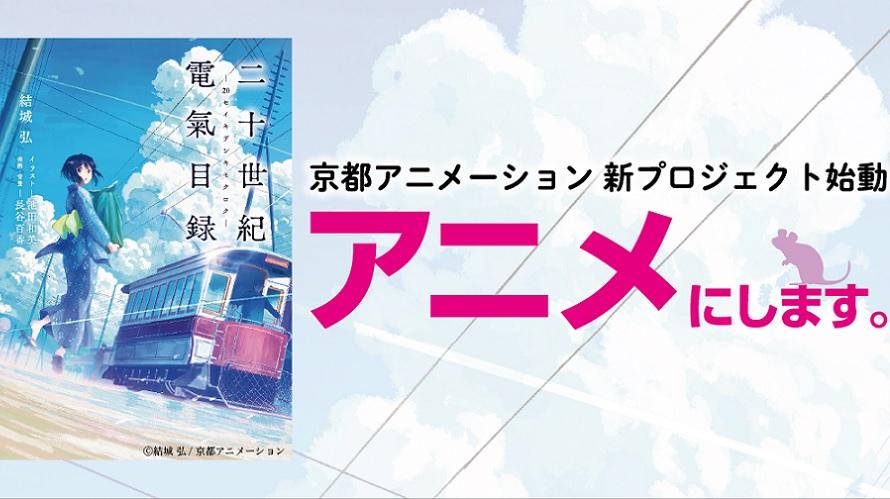 Kyoto Animation dévoile son nouvel anime