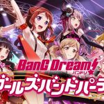 BanG Dream Girls Party