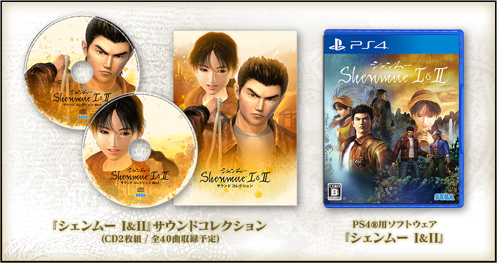 shenmue I & II collector japon ost