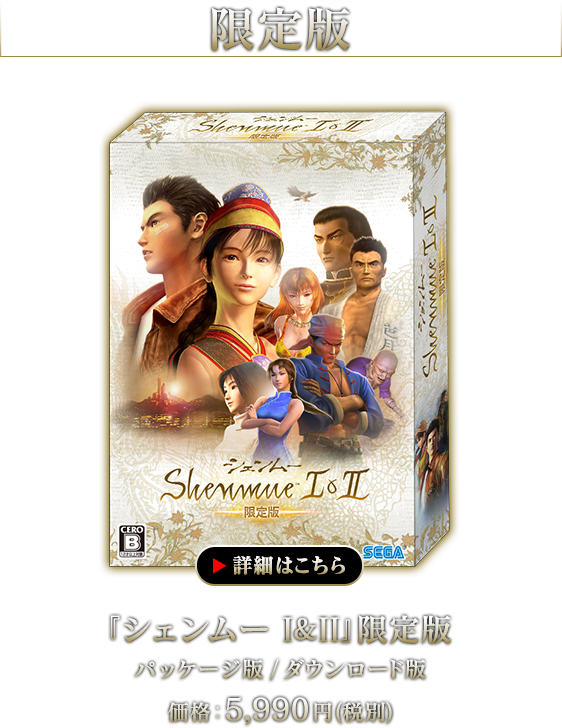shenmue I & II collector japon
