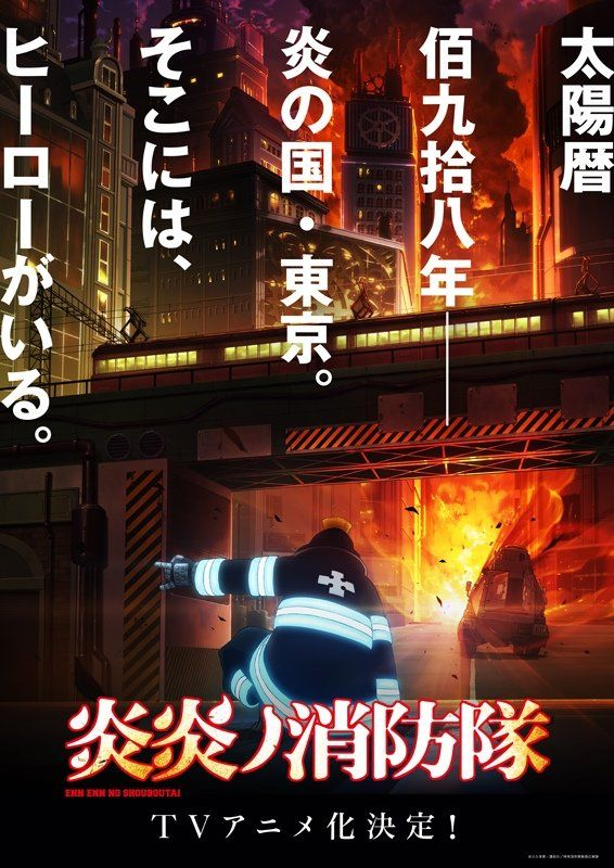 Fire-force-anime-annonce