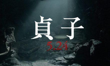 Un nouveau film Ring teasé en vidéo
