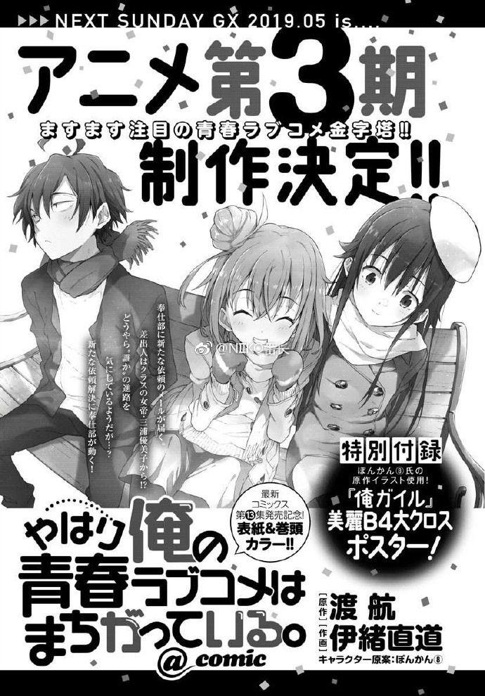 Yahari-Ore-no-Seishun-Love-Comedy-wa-Machigatteiru-saison-3-annonce