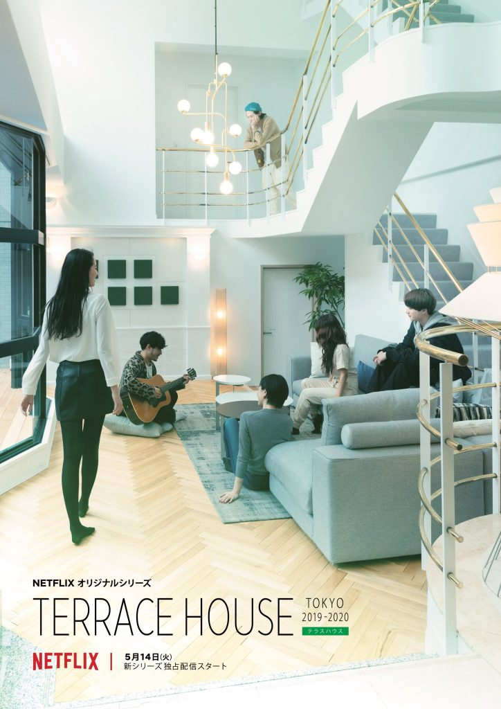 TERRACE HOUSE TOKYO 2019-2020