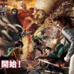 L'attraction «L'Attaque des Titans» de USJ fait sa promo en vidéo