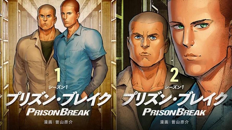La saison 1 de Prison Break adaptée en manga