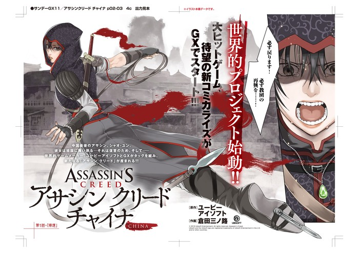 Assassin's Creed Manga China