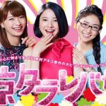 Le drama Tokyo Tarareba Musume aura un épisode spécial cet été