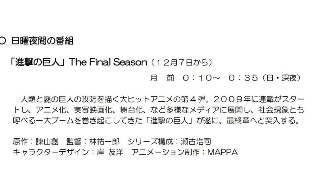 Attaque des Titans NHK annonce