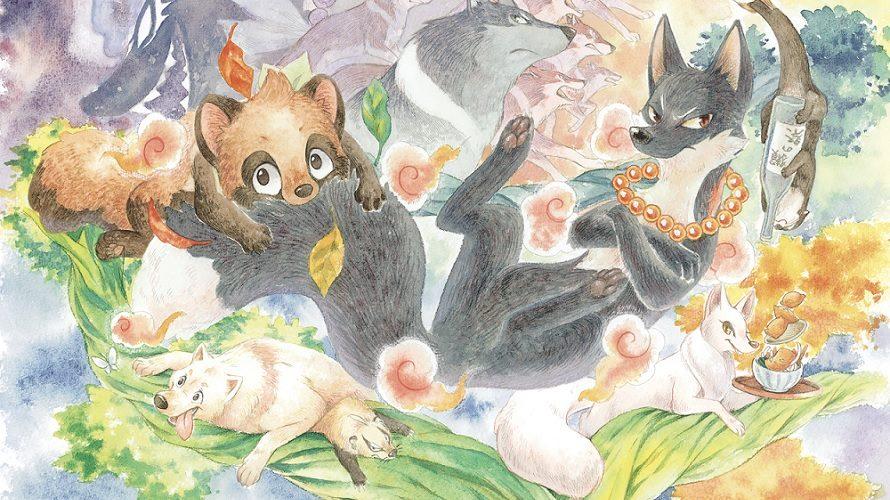 Critique manga : «Le Renard et le Petit Tanuki»
