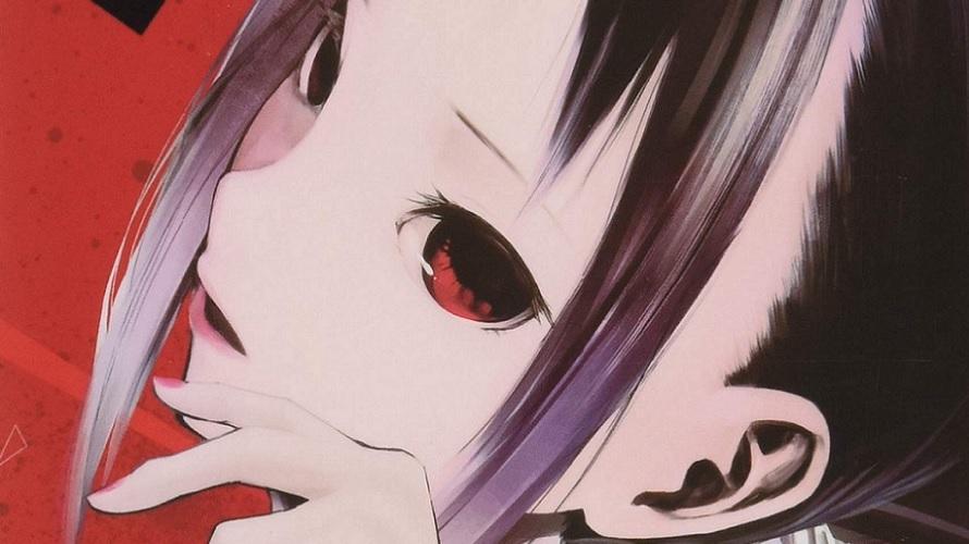Critique manga : «Kaguya-sama: Love is War»