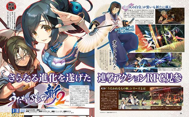 Utawarerumono-ZAN-2-Famitsu