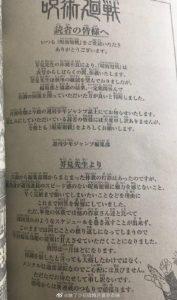 jujutsu-kaisen-pause