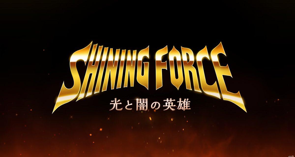 Shining Force annonce son comeback sur smartphone